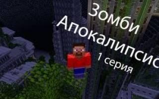 Зомби апокалипсис майнкрафт 1 серия
