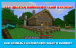 Как в майнкрафте сделать деревянный забор