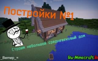 Средневековый дом в майнкрафт