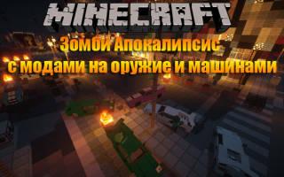 Майнкрафт зомби апокалипсис с оружием в городе играть