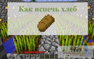 Как в майнкрафте сделать хлеб