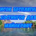 Free hosting minecraft server