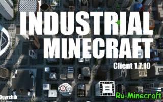 Бесплатные сервера сборка индустриальная майнкрафт