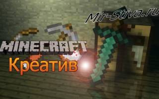 Майнкрафт сервера с креативом