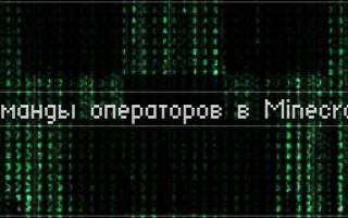 Сервера майнкрафт с админкой при входе