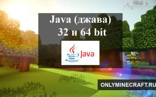 Установить 64 битную java для minecraft