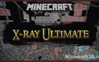 Minecraft x ray текстуры для minecraft