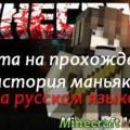 Скин маньяка для minecraft