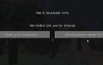 Как отключить дождь в minecraft