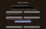 Как телепортироваться в minecraft по координатам
