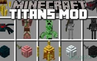 Мод на майнкрафт на титанов
