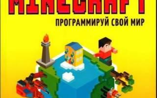 Minecraft программируй свой мир