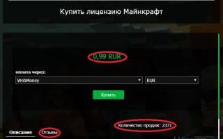 Лицензия майнкрафт за 1 рубль