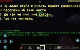 Майнкрафт сервера с мини игрой сталкер