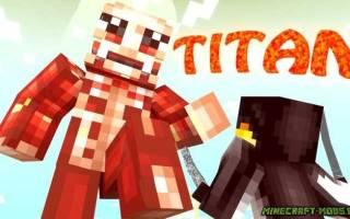 Мод атака титанов на майнкрафт