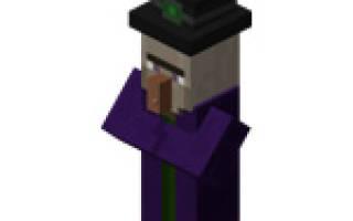 Как ведьму убить в майнкрафт