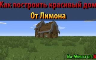Как в майнкрафте строят дома
